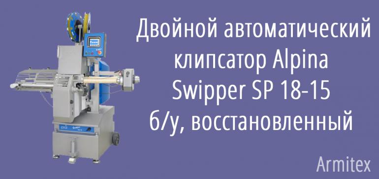 Двойной автоматический клипсатор Alpina Swipper SP 18/15 б/у, восстановленный