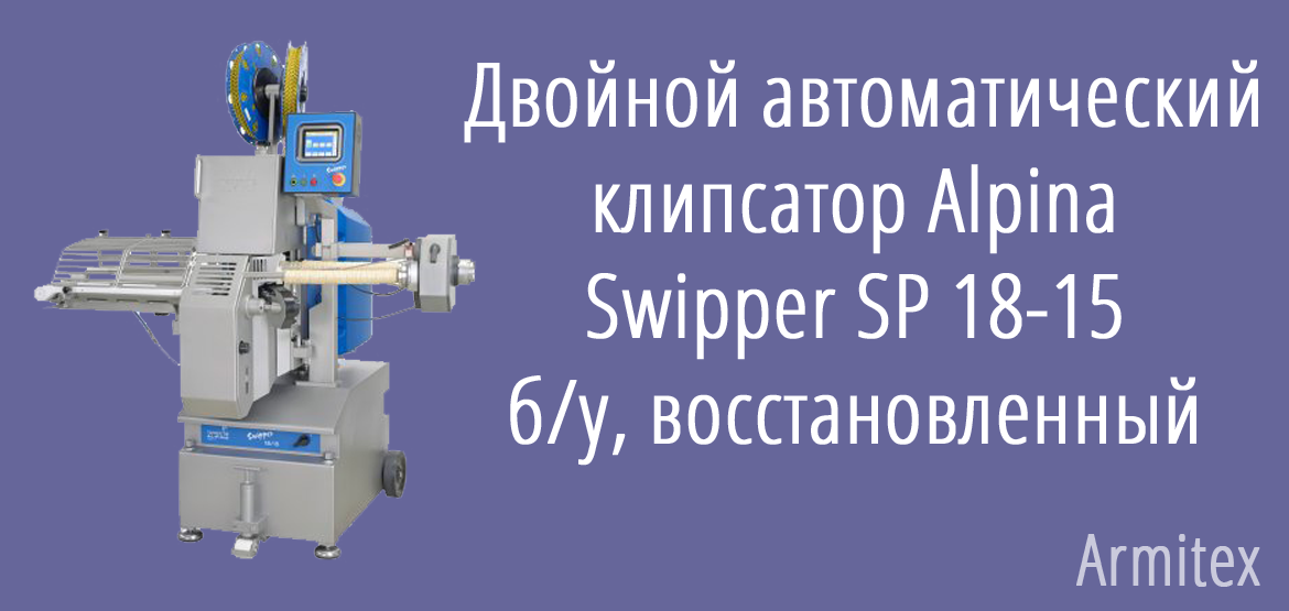 Клипсатор Alpina Swipper SP 18/15