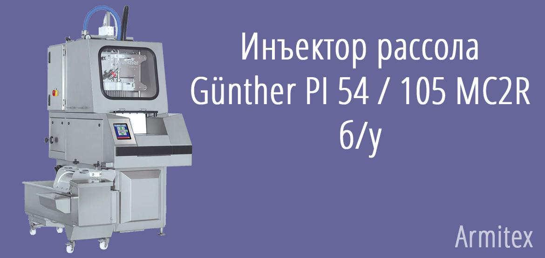 Инъектор рассола GUENTHER PI 54/105 MC2R