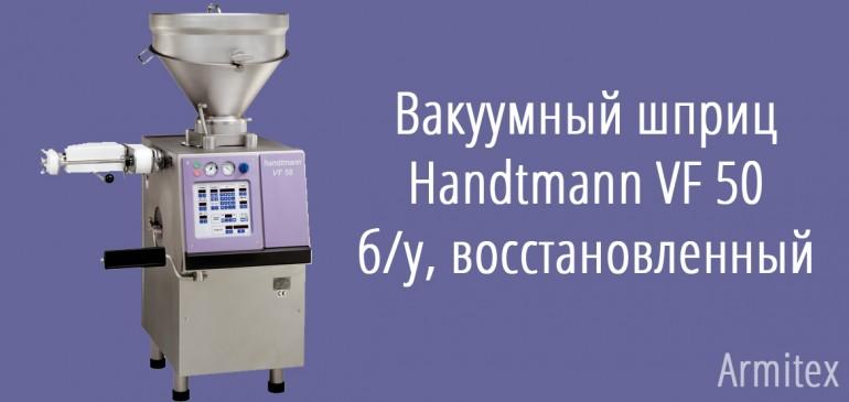 Вакуумный шприц Handtmann VF50 б/у, восстановленный