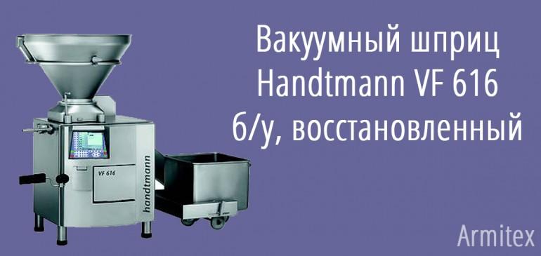 Вакуумный шприц Handtmann VF616 б/у, восстановленный