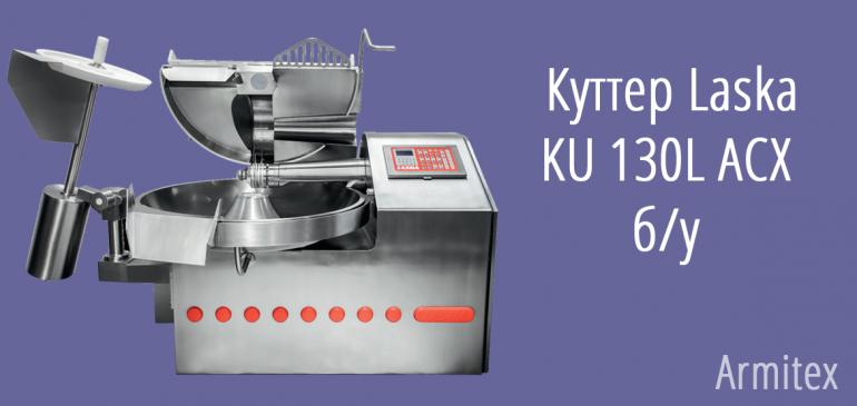 Куттер Laska KU 130L ACX б/у