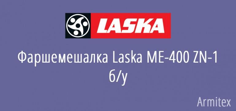 Фаршемешалка Laska ME-400 ZN-1