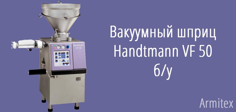 Вакуумный шприц Handtmann VF50 б/у