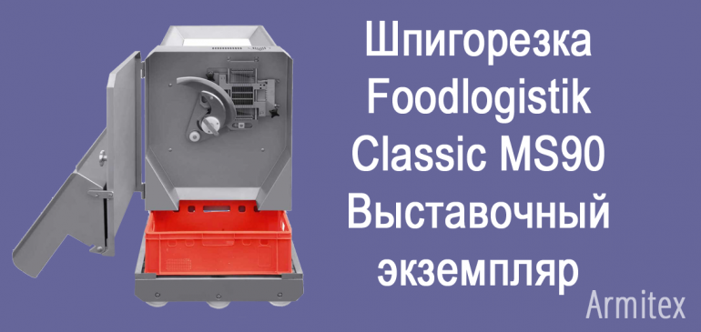 Шпигорезка Foodlogistik Classic MS90. Выставочный экземпляр