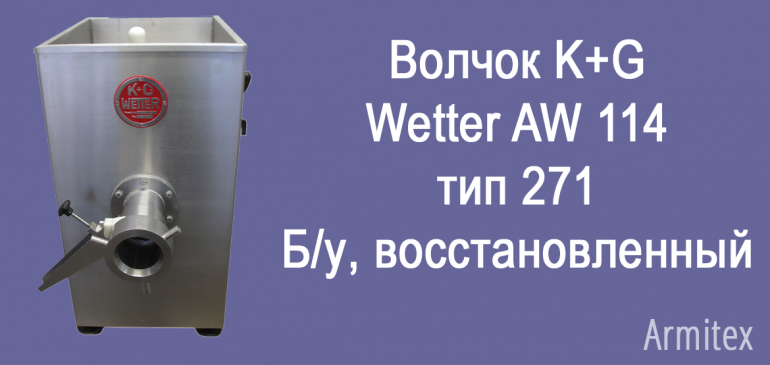 Волчок K+G Wetter AW 114 тип 271. Б/у, восстановленный