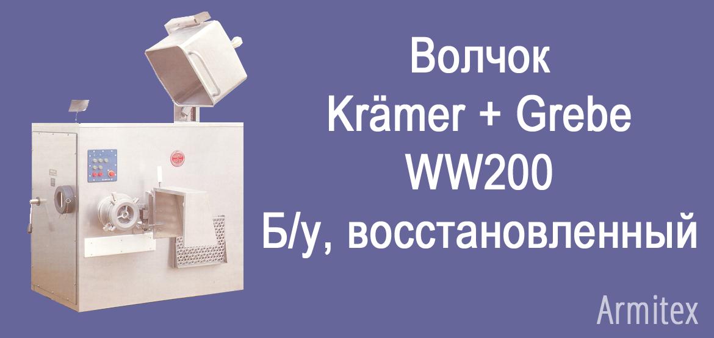 Волчок Krämer + Grebe WW200. Б/у, восстановленный