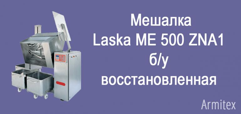 Мешалка Laska ME 500 ZNA1, б/у, восстановленная