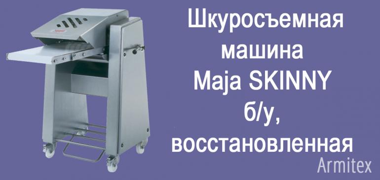Шкуросъемная машина Maja SKINNY. Б/у, восстановленная