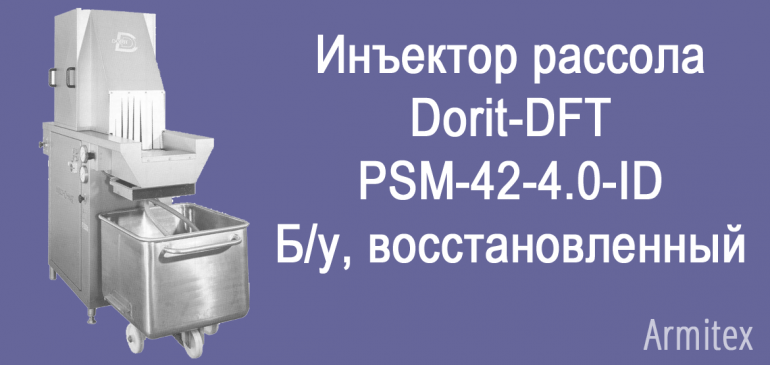 Инъектор рассола Dorit-DFT PSM-42-4.0-ID. Б/у, восстановленный