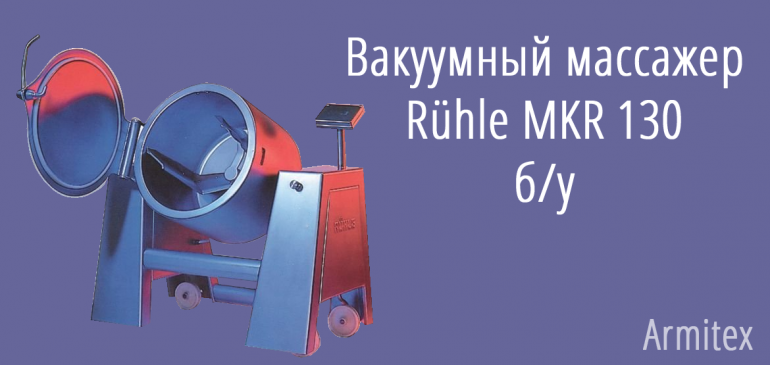 Вакуумный массажер Rühle MKR 130, б/у