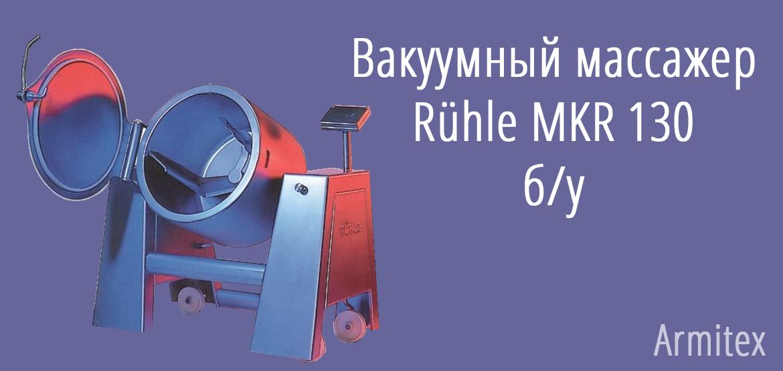 Вакуумный массажер Rühle MKR 130