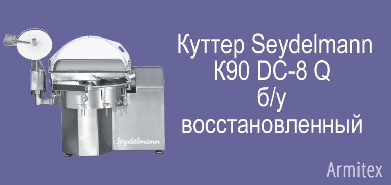 Куттер Seydelmann К90 DC-8 Q, б/у, восстановленный