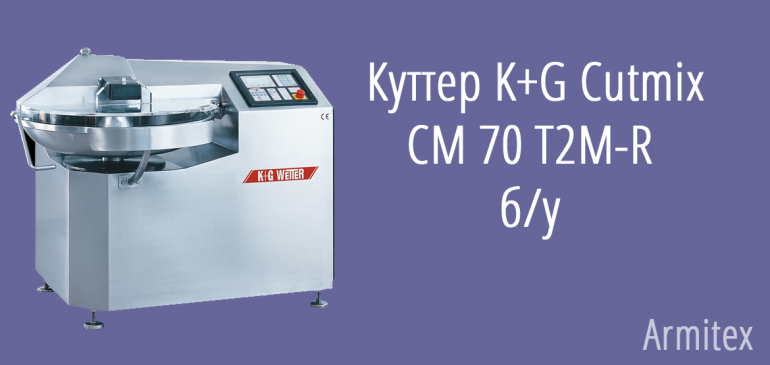 Куттер K+G Cutmix CM 70 T2M-R
