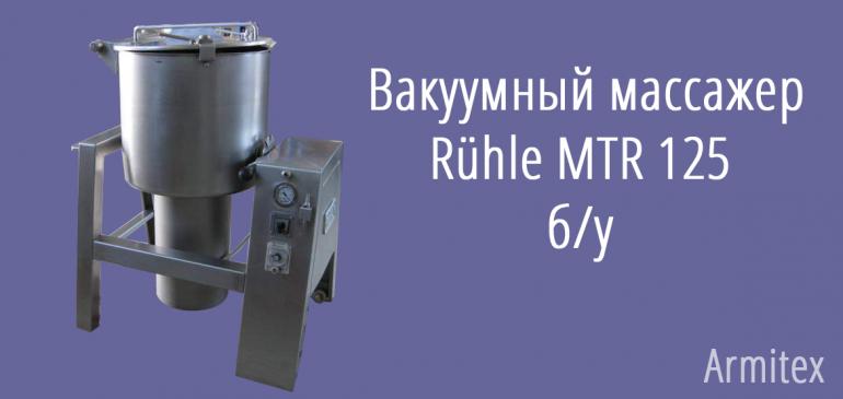 Вакуумный массажер Rühle MTR 125