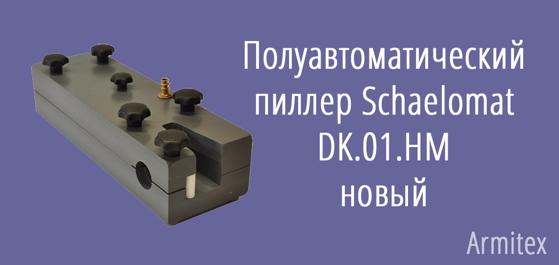 Полуавтоматический пиллер Schaelomat DK.01.HM