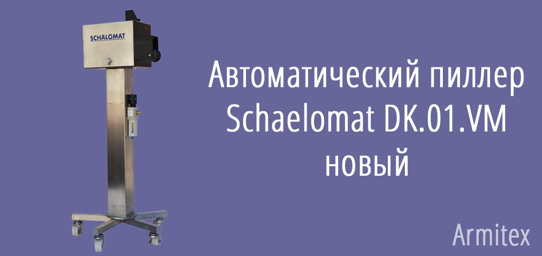 Schaelomat DK.01.VM