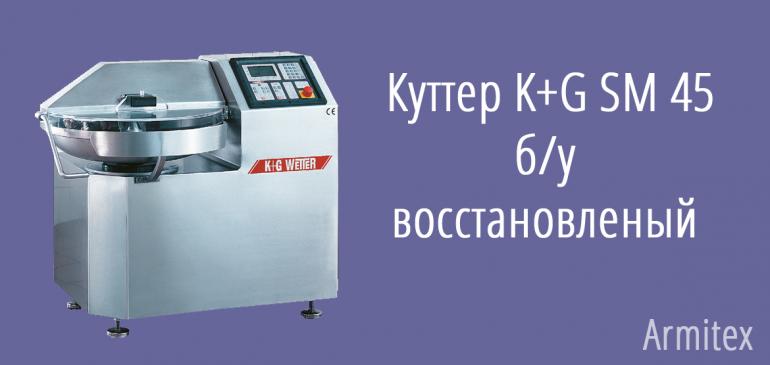 Куттер K+G SM 45