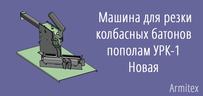 Машина для резки колбасных батонов пополам УРК-1
