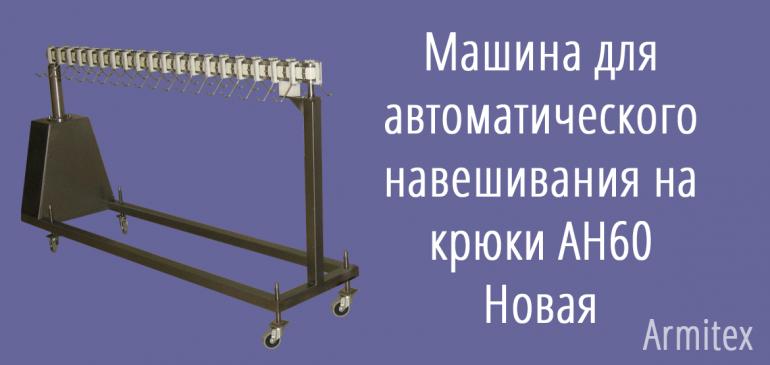 Машина для автоматического навешивания АН60