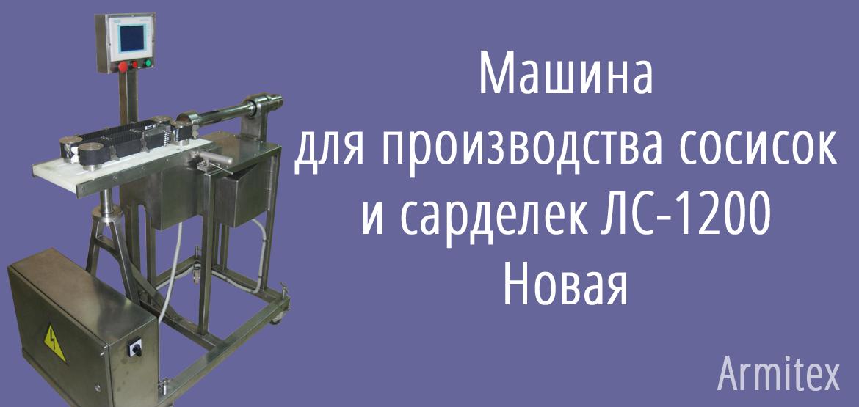 Машина для производства сосисок и сарделек ЛС-1200