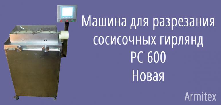 Машина для разрезания сосисочных гирлянд РС 600