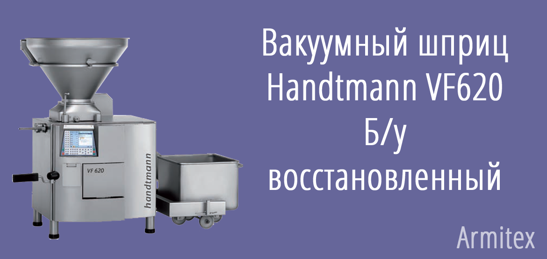 Вакуумный шприц Handtmann VF620. Б/у восстановленный