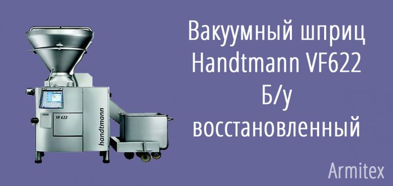 Вакуумный шприц Handtmann VF622. Б/у, восстановленный