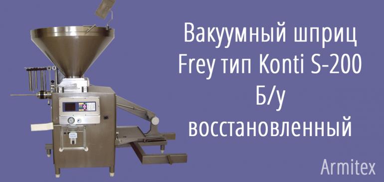 Вакуумный шприц Frey тип Konti S-200